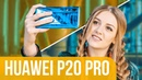 Обзор Huawei P20 Pro: сравниваем камеру с iPhone X, Samsung S9 и Pixel 2 XL- обзор от Ники
