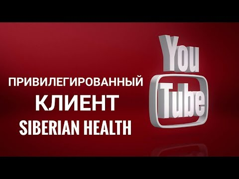 Привилегированный Клиент в Siberian Health — что это Сибирское Здоровье