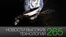 Новости высоких технологий 265: Вояджер-2 и порталы от Facebook