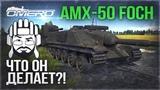 AMX-50 Foch: ЧТО ОН ДЕЛАЕТ в WAR THUNDER?!