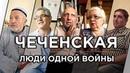 Чеченская люди одной войны