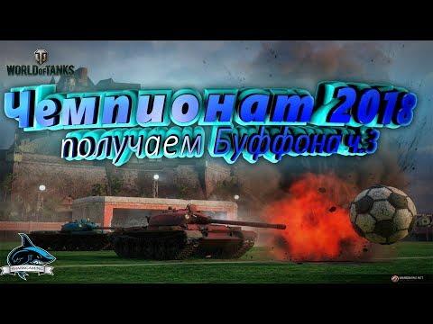 WoT. ЧМ 2018 получаем Буффона. ч.3