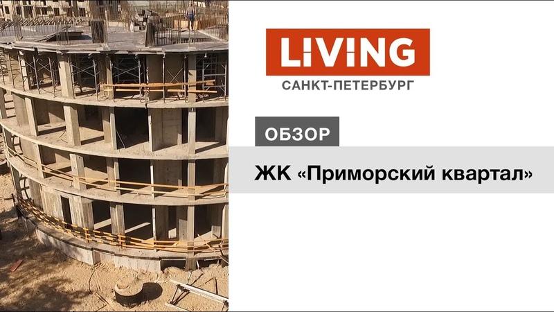 «Приморский квартал»: отзыв Тайного Покупателя. Новостройки Санкт-Петербурга