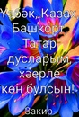 Закир Фаттахов-Мухаметов фото #13