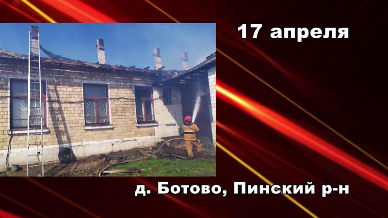 101. Два дома загорелись в Пинском районе 17 апреля
