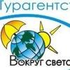 Путешествуем по России (ТА  Вокруг света)