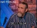 Час пик ОРТ, 25.08.1998 Владимир Чуков