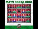 Состав сборной Востока на Матч Звезд 2019