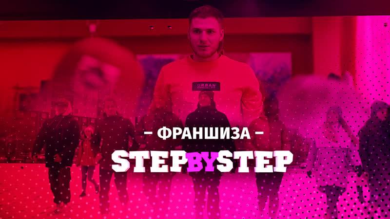 ФРАНШИЗА. STEP BY STEP в России и за ее пределами