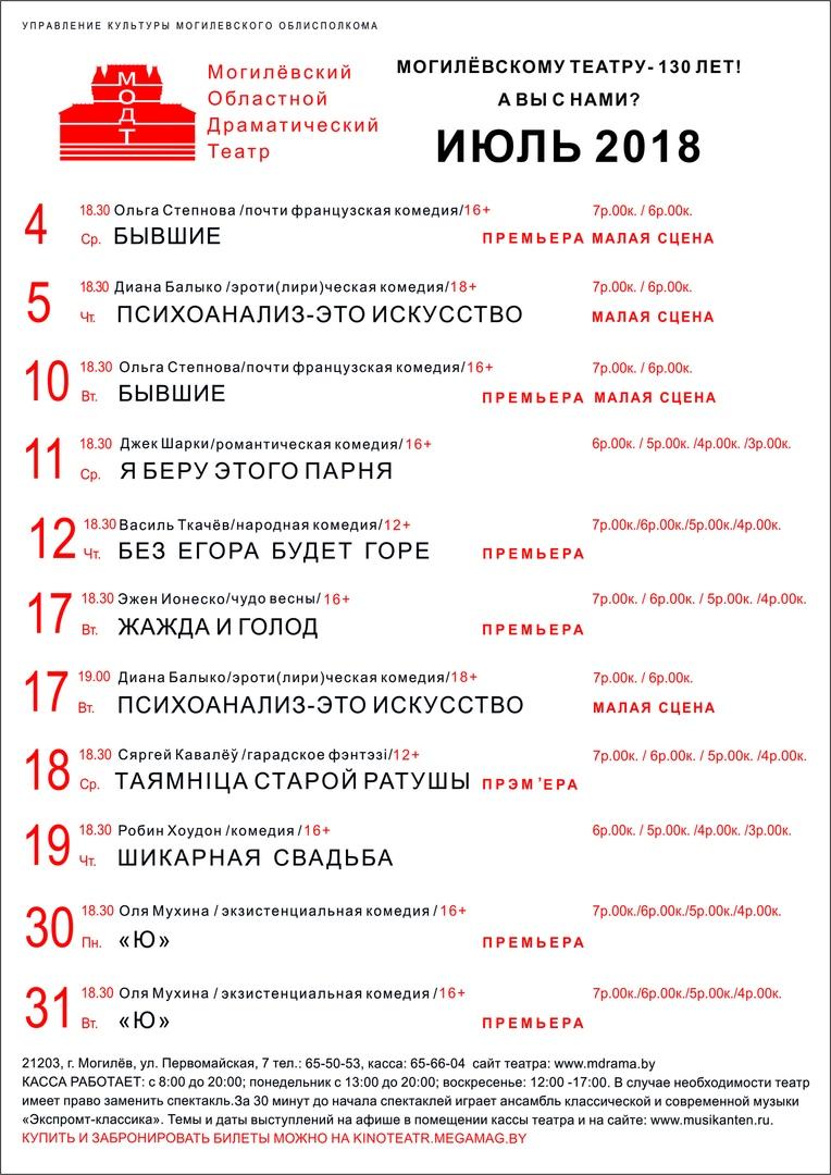 Репертуар Могилевского драматического театраиюль 2018 г.