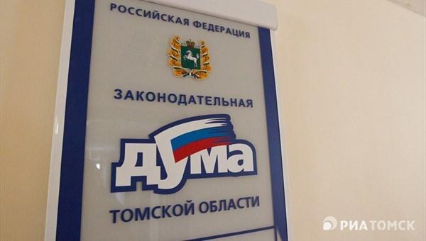 Депутаты томской облдумы внесли предложения по пенсионной реформе