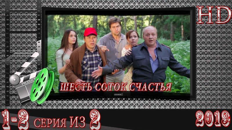 Шесть соток счастья HD Фильм 2013 Мелодрама HD 720p 1 2 серия