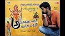 అనుకున్నది ఒక్కటి అయినది ఒక్కటి 1 Vinayaka Chavithi Special Entertainment Video