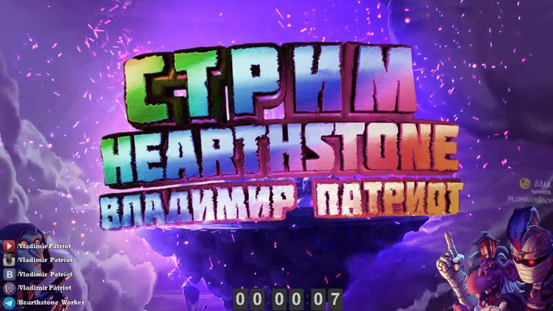 Владимир Патриот - live