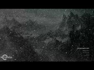 Skyrim - Requiem for a Dream v3.6.1 ХР. Норд-Леди. Часть 7