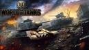 World of Tanks Кровью и потом и снова бомбит