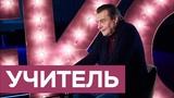 Алексей Учитель Матильда, Поклонская, рок-н-ролл