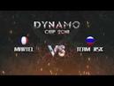 Dynamo Cup 2018 5vs5 1fight Martel vsTeam NSK