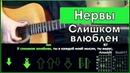 Нервы - Слишком влюблен Разбор песни на гитаре Табы, аккорды и бой Без баррэ