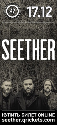 SEETHER * 17.12 * А2 . МИР * 18+