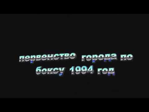 Чемпионат Ленинграда финал 1994 года: Алексей Осокин (УОР№2) vs. Даниэль Шумский (ДИНАМО)