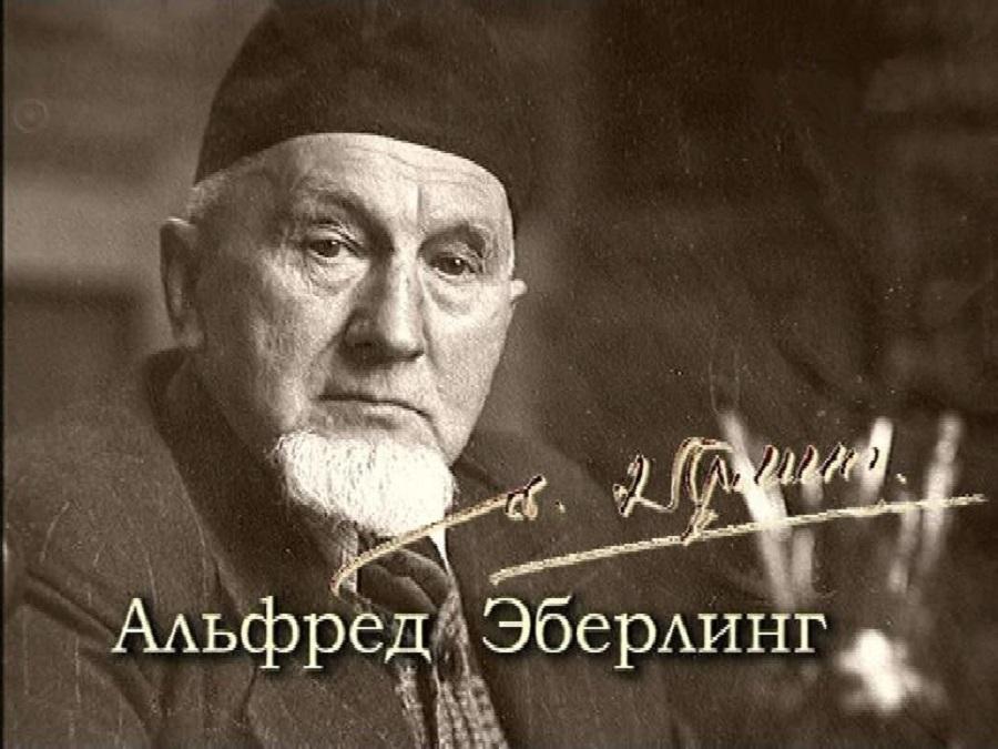 Петербуржский художник и фотограф Альфред Эберлинг
