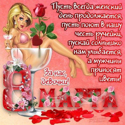 Международный Женский День - 8 марта!!! SIeaM3xx11s