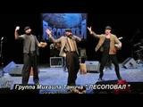Группа Лесоповал- Концерт в