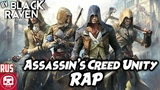 ASSASSIN'S CREED UNITY RAP by JT Music -