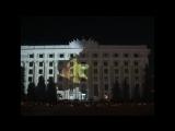 Проекционное лазерное шоу в г. Харькове 23 августа 2010 г.