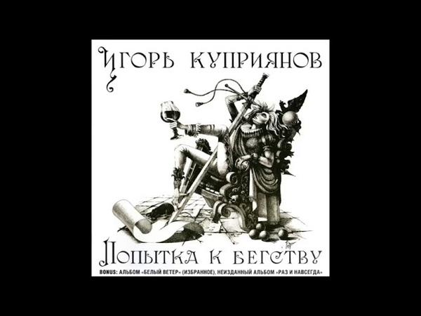 Игорь Куприянов - Попытка к бегству (1991) [Full Album]