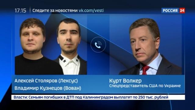 Новости на Россия 24 • Лексус посмеялся над тем, что Волкер слил их разговор Порошенко