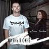 Dol'man feat. Anna Vorakso - Жизнь в окне