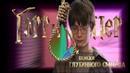 Гарри Поттер и Поиски глубинного смысла RYTP