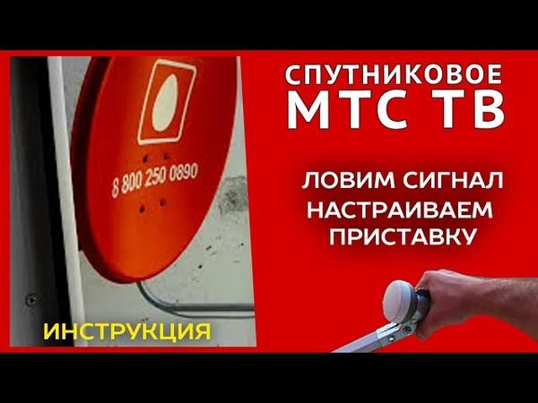 Спутниковое МТС ТВ - Установка и настройка если не ловит дома (Россия, Беларусь, Украина)