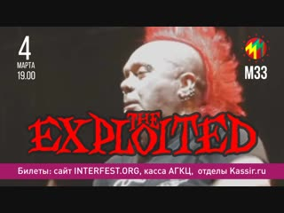 """the exploited"" 4 марта в архангельске"