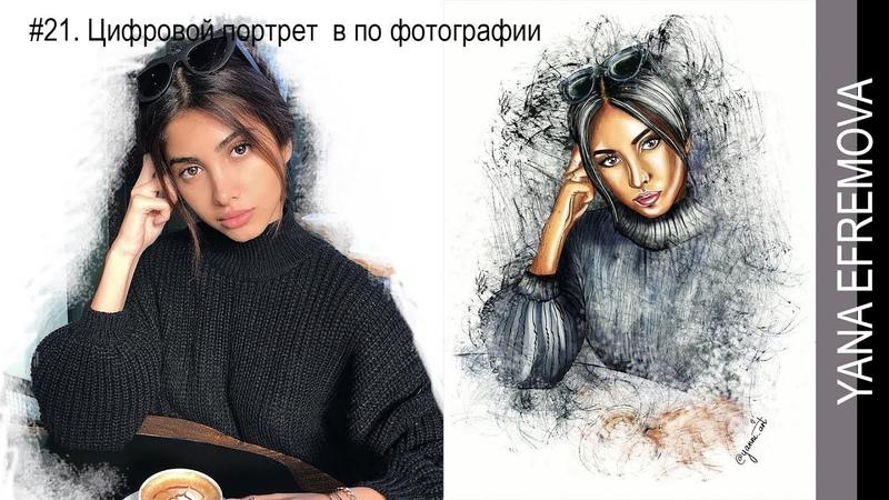 21.Цифровой портрет по фотографии. Digital Art. Photoshop,Lightroom.