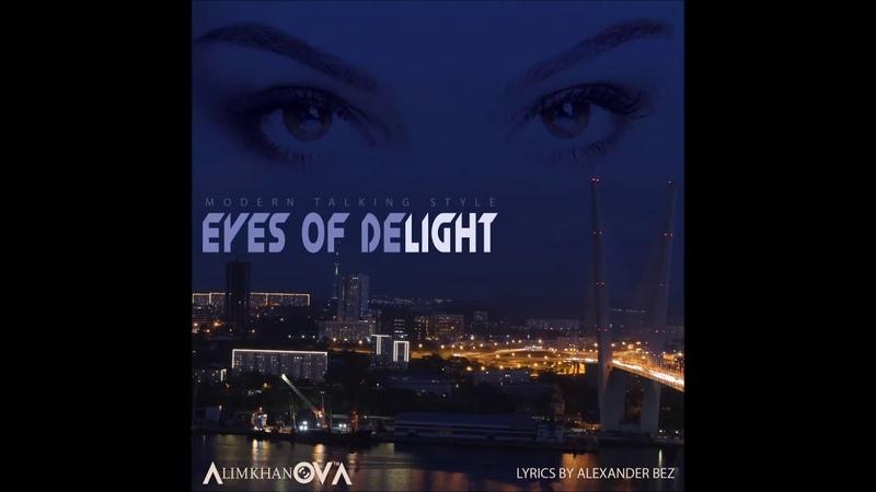 Алимханов А. - Eyes Of Delight