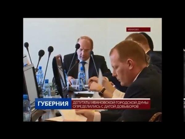 Парламентарии вынесли на пленарное заседание проект о назначении дополнительных выборов депутатов Ив