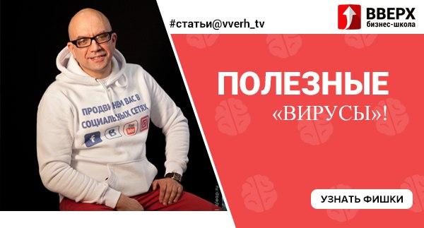 [id4847077|Андрей Капитонов], эксперт Бизнес-школы 'Вверх' по нетворки