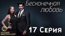 Бесконечная Любовь Kara Sevda 17 Серия. Дубляж HD720