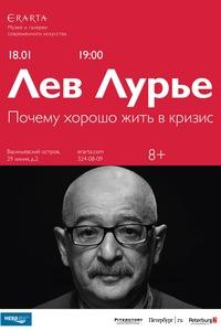 Лев ЛУРЬЕ - Почему хорошо жить в кризис - 18.01