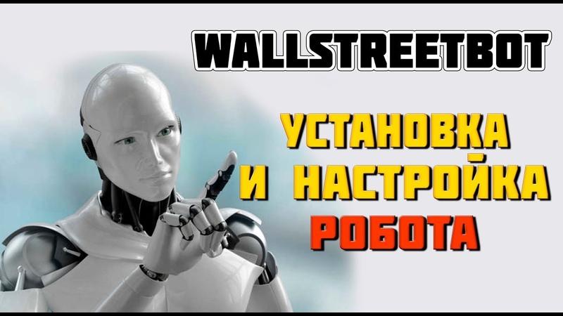 WALLSTREETBOT - Установка и настройка робота для forex4you на метатрейдер 4
