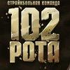"""Страйкбольная команда """"102 рота"""" (Волгоград)"""
