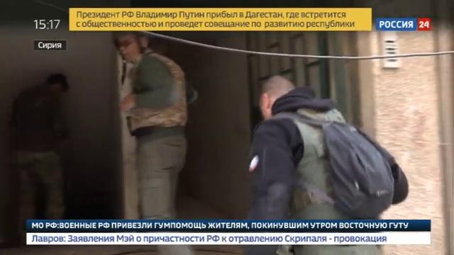 Новости на Россия 24 • В Восточной Гуте боевики заставляли заложников рыть тоннели под каждым домом