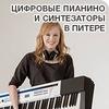 Цифровые пианино и синтезаторы в Питере.
