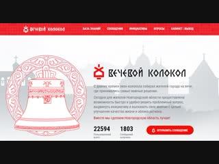 Консультативный совет при губернаторе Новгородской области 25.12.2018