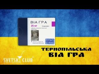 Украинский Секс-шоп 'Все для Тарасов'