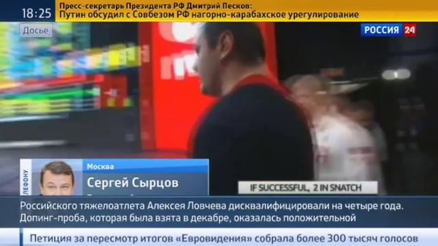 Новости на Россия 24 • Тяжелоатлета Алексея Ловчева дисквалифицировали на четыре года