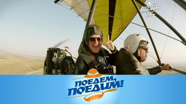 Крым: полет на дельтаплане, джазовый плов, барабульки и черноморская паста